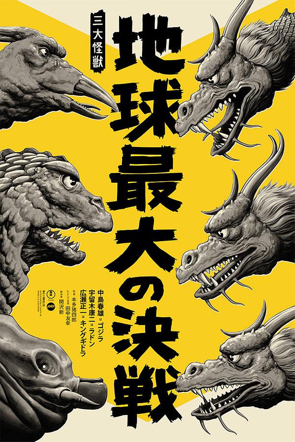 Godzilla Moddo 4