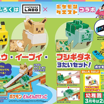 """Pokémon Quest"" & Nintendo LABO Do A Weird Crossover"