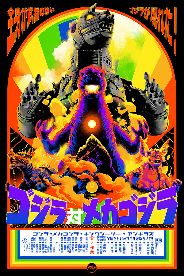 Godzilla Mondo 2