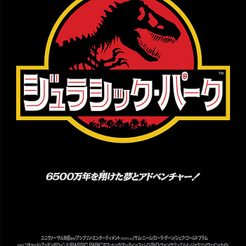 "Mondo Takes ""Jurassic Park"" and ""Fists of Fury"" Exclusives to Designer Con"