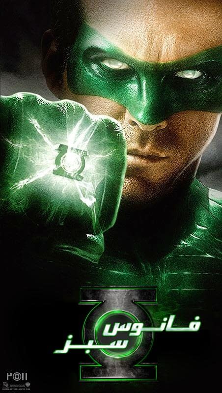 Time For Another Looooong Green Lantern TV Spot