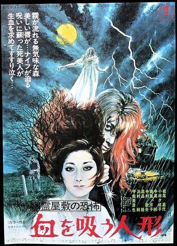 [Castle of Horror] The Vampire Doll: Japanese Horror Blends Poe, Uni, Hammer And Makes Something New