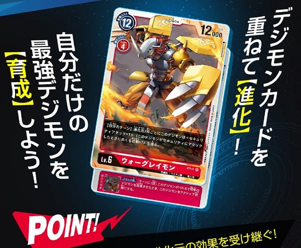 A Japanese advert showcasing the mechanics of the Digimon Card Game, featuring Wargreymon.