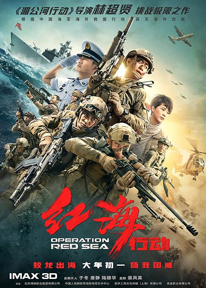 5 Asian Films - Operation Red Sea