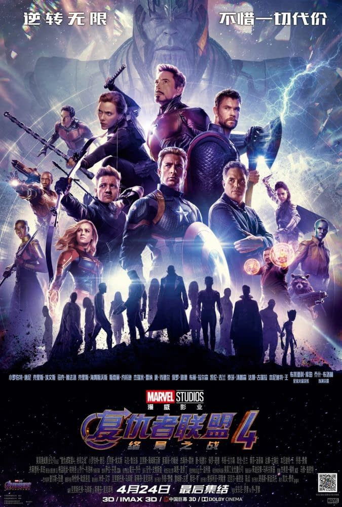 2 New International Posters for Avengers: Endgame