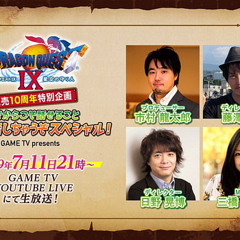 "Square Enix Will Hold A ""Dragon Quest IX"" Anniversary Stream"