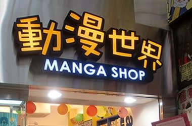 MangaShop