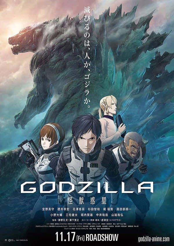 godzilla monster planet trailer