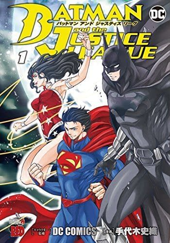 DC Comics to Publish English Translation of Batman & the Justice League Manga