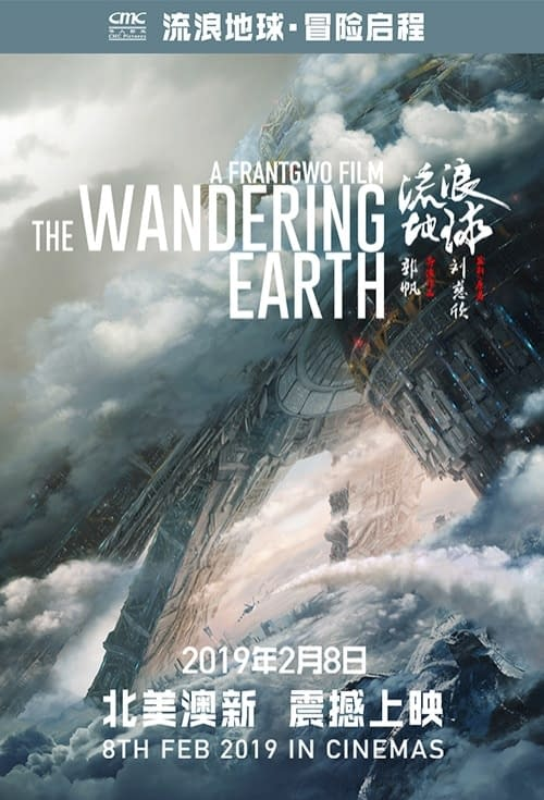 5 Asian Films - The Wandering Earth