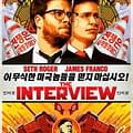 Sony Cancels The Interview Gives In To The Hackers