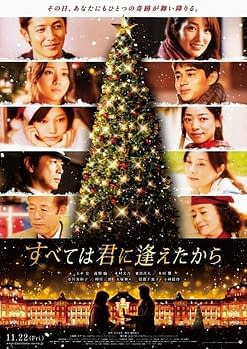 Love Actually Japanese Remake Poster