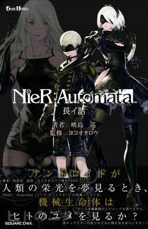 C2E2: Viz Media to Release Two NieR: Automata Light Novels