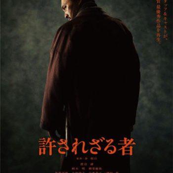 Full Trailer For The Japanese Remake Of Unforgiven, Starring Ken Watanabe