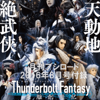 The Mind-Blowing Wuxia Puppets Of Thunderbolt Fantasy – Look! It Moves! By Adi Tantimedh