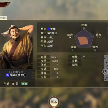 Romance Of The Three Kingdoms XIV Gets A New Expansion Pack
