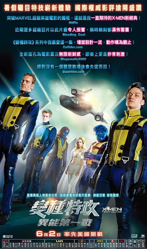 Want To See X-Men First Class For Free?