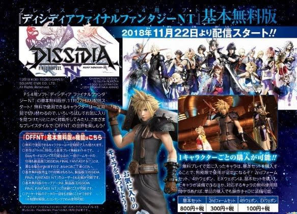 Dissidia Final Fantasy NT Becomes Free-To-Play in November in Japan
