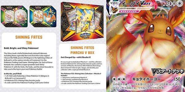 Shining Fates products. Credit: Pokémon TCG