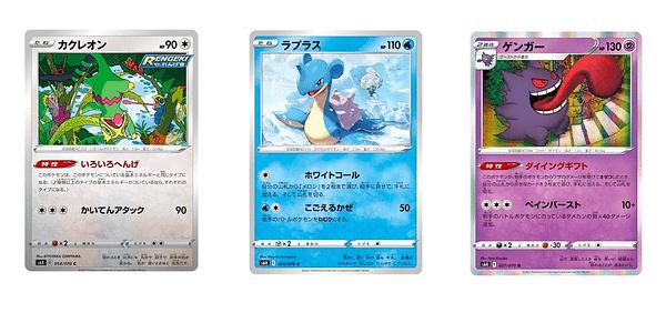 Gengar, Lapras, & Kecleon Pokémon cards. Credit: PokeBeach