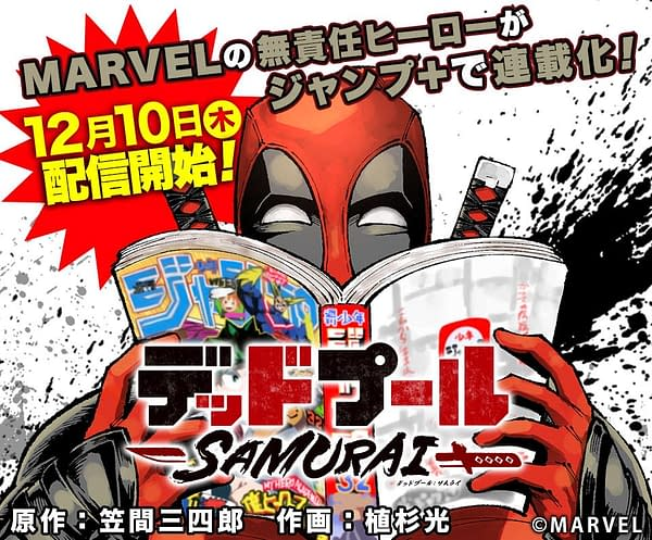 Japanese Deadpool Comic Will Be In Marvel Continuity