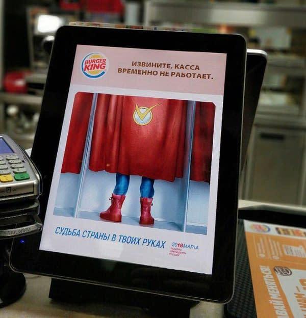 Look! In a Burger King Russian Propaganda Ad! It's a Bird! It's a Plane! It's… Superman?!