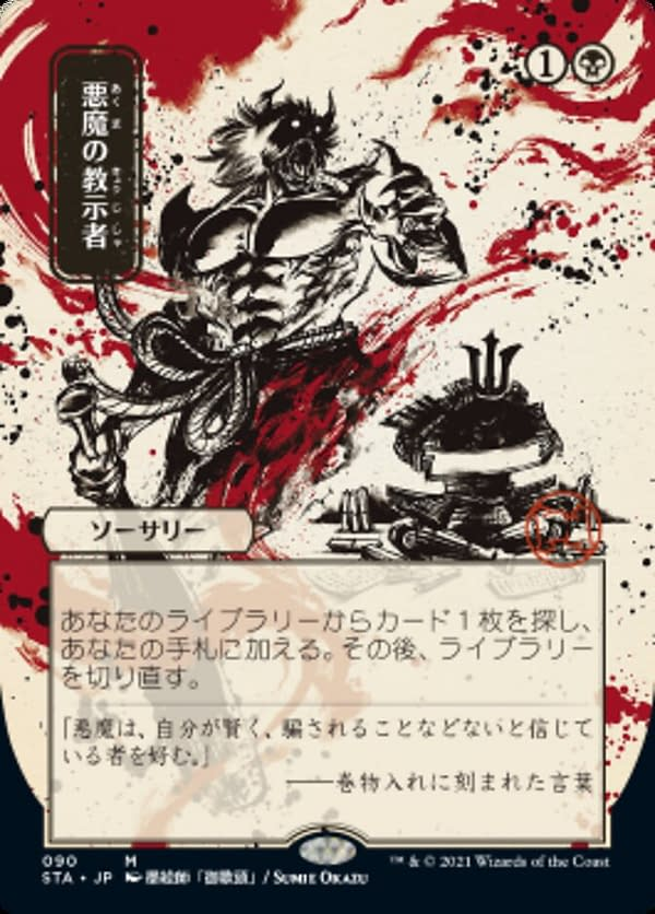 The Japanese variant of Demonic Tutor, a card from Strixhaven's Mystical Archives.