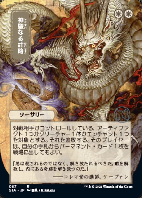 The Japanese variant of Divine Gambit, a card from Strixhaven's Mystical Archives.