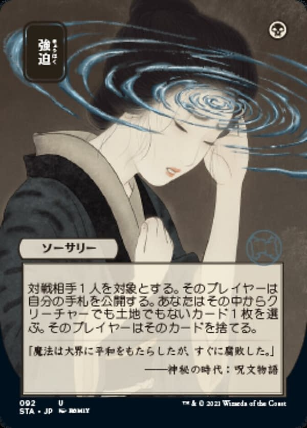 The Japanese variant of Duress, a card from Strixhaven's Mystical Archives.