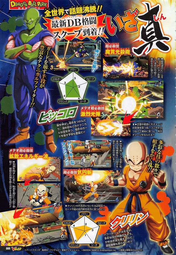 Krillin And Piccolo Confirmed For 'Dragon Ball FighterZ'