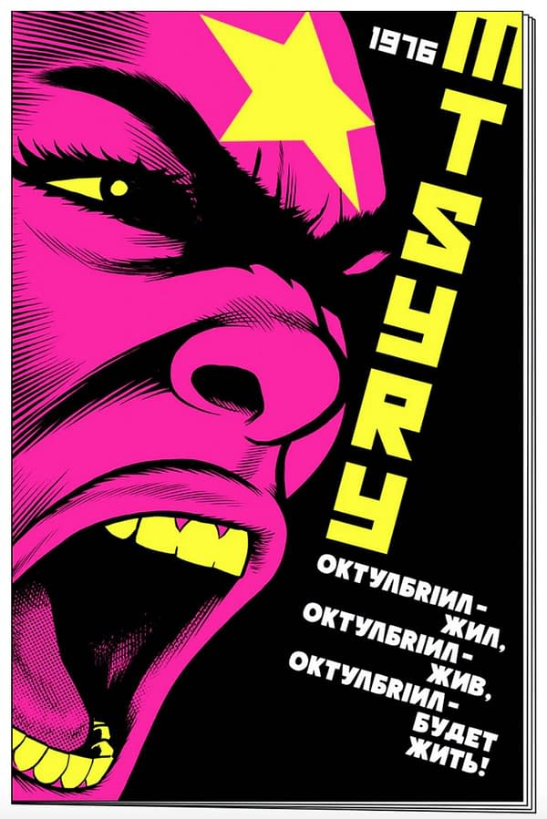 Octobriana 1976 cover by Jim Rugg which is now on Kickstarter.