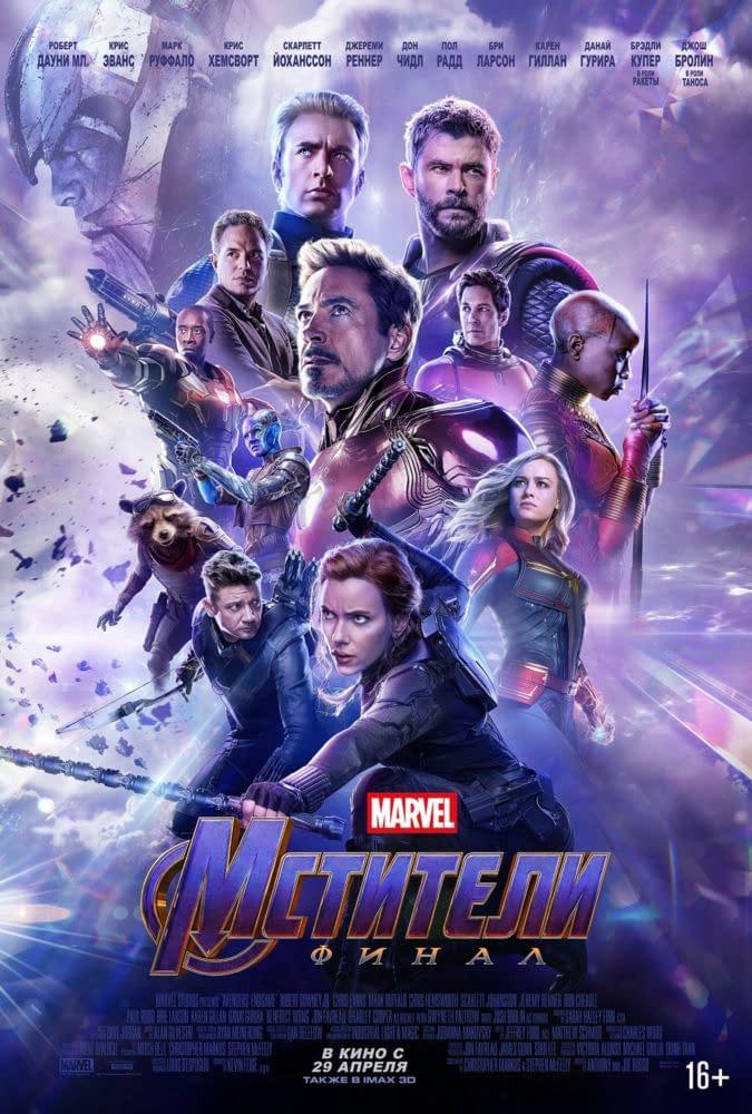 2 New International Posters for Avengers: Endgame
