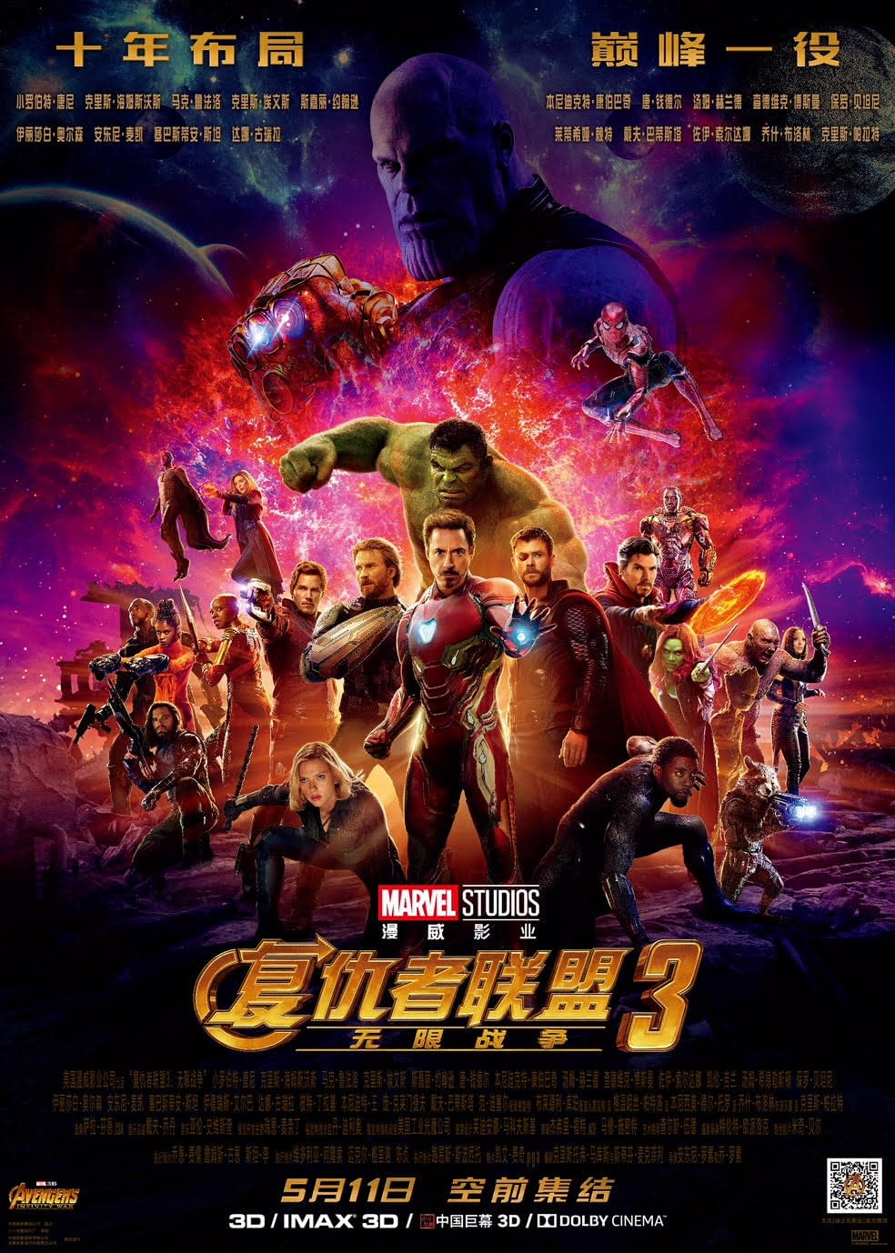 Avengers: Infinity War Gets a Chinese Release Date Plus a New Poster