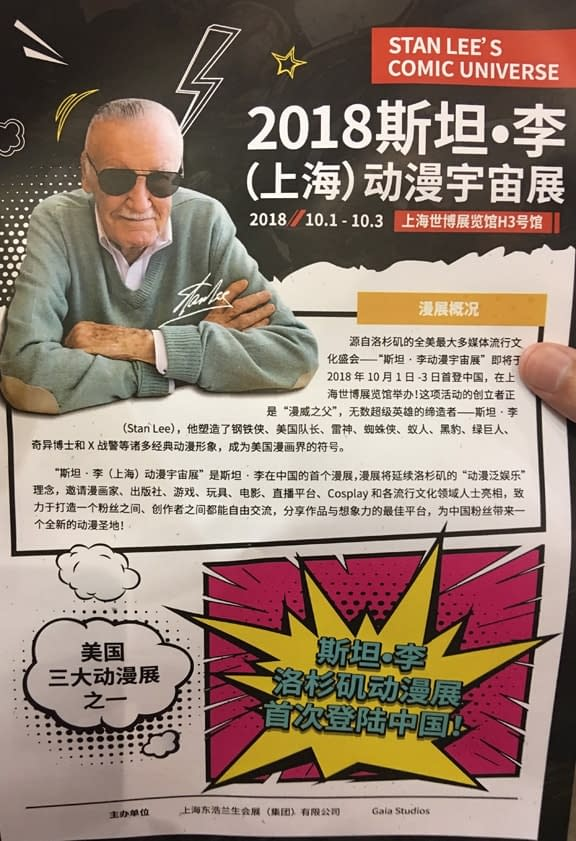 Stan Lee Not Quite Coming to Shanghai, It Seems…