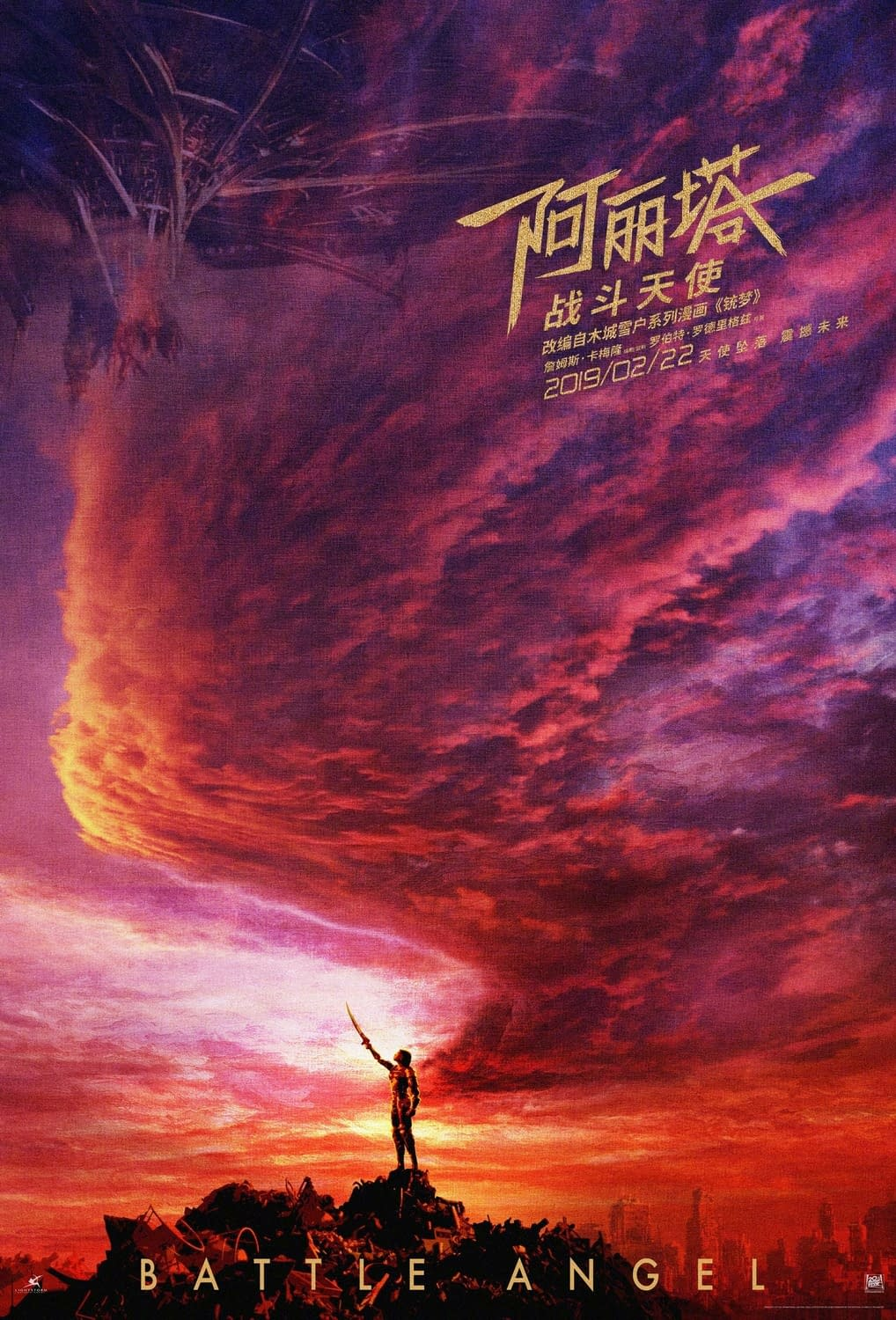 This New Chinese Poster for Alita: Battle Angel is Gorgeous