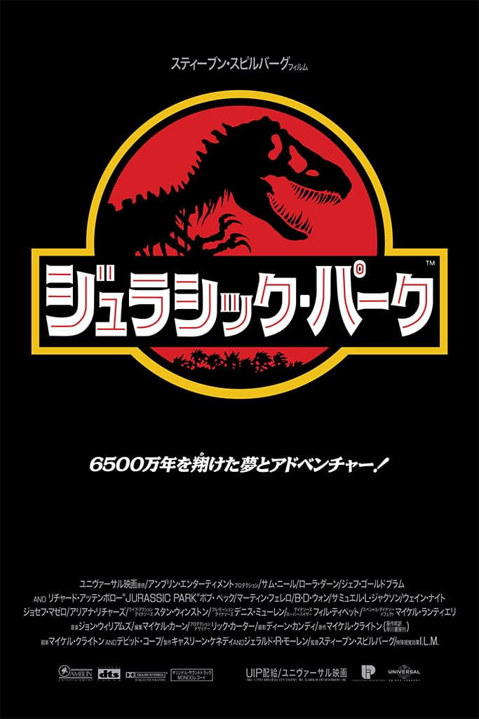 Jurassic Park Japanese Poster Mondo