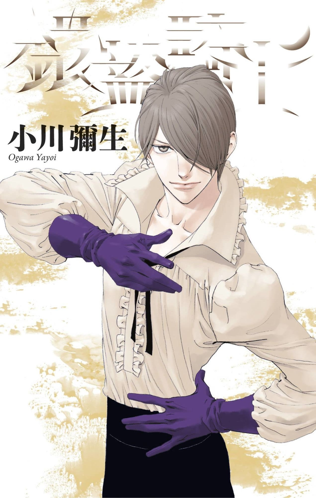 KNIGHT OF ICE GN VOL 05
