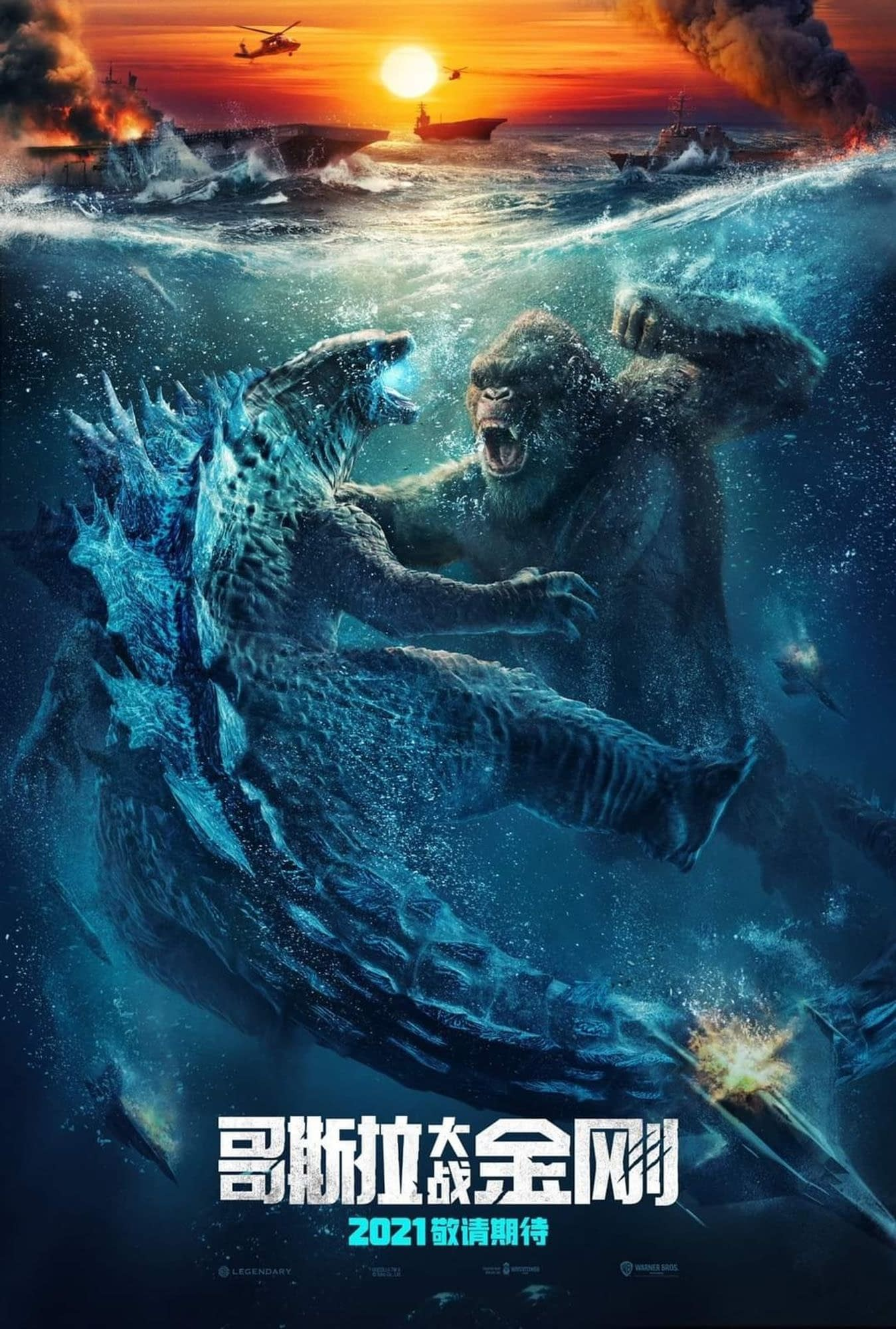 The New Godzilla vs. Kong International Poster is Very Punchy
