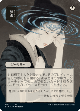 The Japanese alternate art of Duress, a card within the Mystical Archives of Strixhaven. Art by romiy.