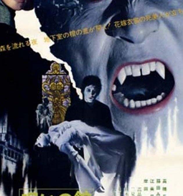 [Castle of Horror] 'Lake of Dracula' Hammer Horror With A Japanese Filter, Bonus 'Endgame' SPOILERS