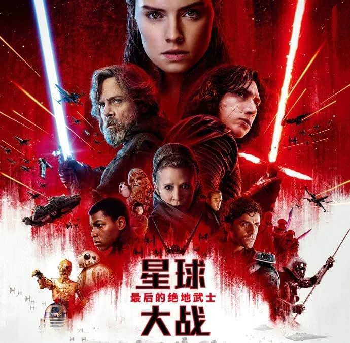 Look! It Moves! - Why China Doesn't Care about Star Wars