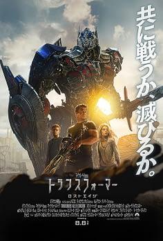 transformers001