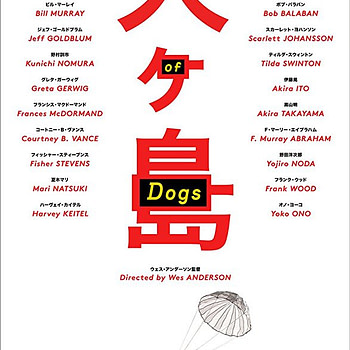 Wes Anderson Isle of Dogs poster