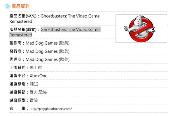 Looks Like We're Getting Ghostbusters: The Video Game Remastered