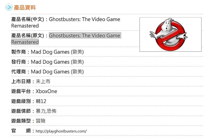 Entre ideogramas, números e alfabeto romano, lá está a informação: Ghostbusters: Remastered game. Imagem: Reprodução