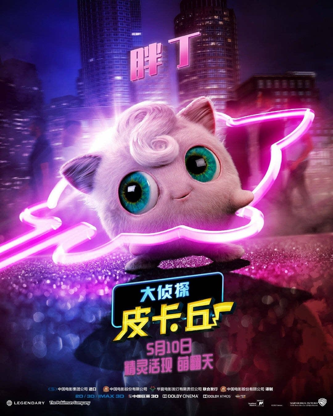 Gotta Catch All These New Detective Pikachu International Character Posters